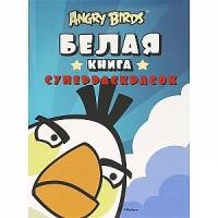 Angry Birds.Белая книга суперраскрасок 04629-0
