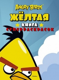 Angry Birds.Жёлтая книга суперраскрасок 04632-0