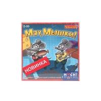Настольная игра Bondibon, Мяу, Мышки!, ВОХ 130х130х40мм, арт.877 277., арт.878 144.