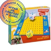 Обучающие игры Bondibon Игра-ходилка «МАГИЯ ЧИСЕЛ», серия игр большого размера 130x93x0,15 см